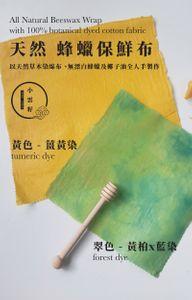 天然 蜂蠟保鮮布 - 薑黃及黃柏x藍染