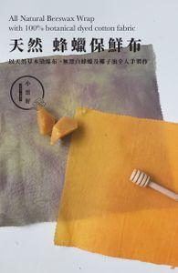 天然 蜂蠟保鮮布 - 薑黃及蘇木染