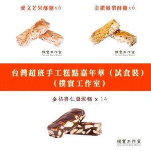 Taiwanese Candy