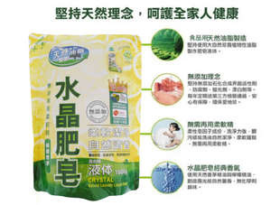 Skin- friendly, Eco-friendly Laundry Detergent from Taiwan