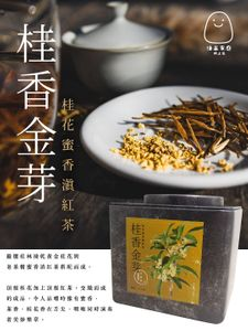 Osmanthus with Honey Fragrant Dianhong Red Tea