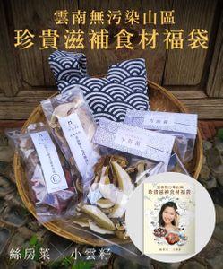 絲房菜 - 雲南無污染山區珍貴滋補食材福袋 (不包運費)