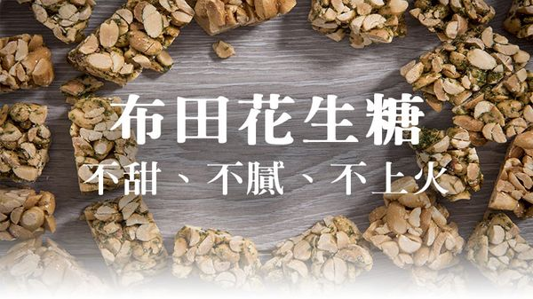 台北艋舺名物 60年的古早味 布田花生糖(手工製作,天然無添加、低糖、選用台灣北港花生,粒粒飽滿,香氣十足)