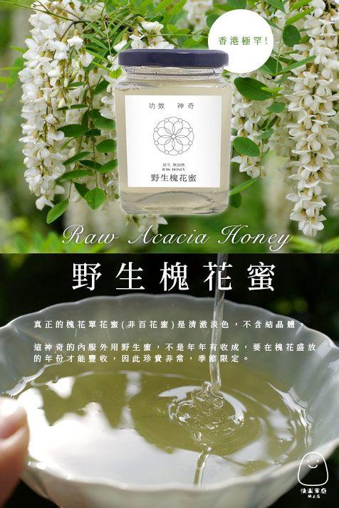 Wild Pagoda Flower Raw Honey