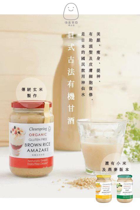 日式古法 有機甘酒(傳統玄米製作)
