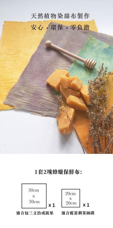 天然 蜂蠟保鮮布 - 黃柏x藍染 及 薑黃染