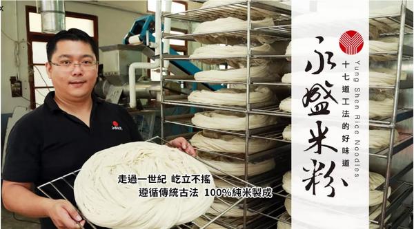 台灣  聖光牌 永盛米粉(110年老字號) (最正宗、古早味的新竹米粉)(台灣食家們的第一選擇!)(「十七道工法」嚴謹水磨用心製作,從一粒米到一餅米粉,需要2至3天)(嚴選台灣靚米製成)(600g巨包裝)