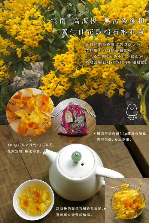 Yunnan Premium Dendrobium Chrysotoxum Flower
