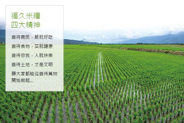 台灣池上極品米 有機福久 珍珠米