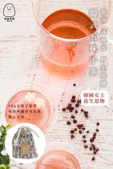 Yunnan Wild Schisandra (Omija)