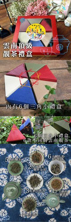 《雲南頂級靚茶禮盒》