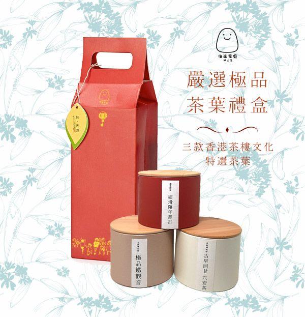 Cantonese Yum Cha Tea Trio set